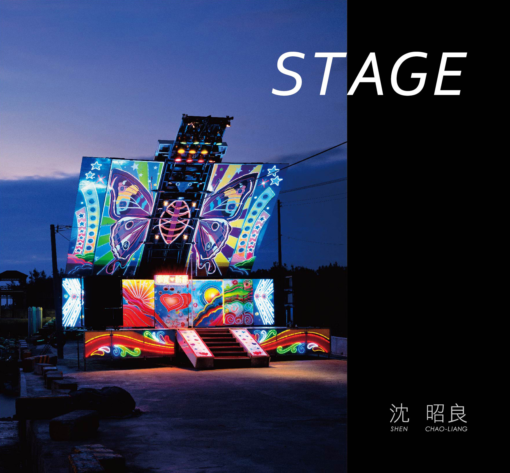 《STAGE》 - by 沈昭良《STAGE》攝影集,為自2006年至2011年期間,沈昭良於全台各地,所攝「STAGE」(舞台車)系列作品中挑選編輯而成。針對台灣特有的移動式舞台車,以當代攝影形式進行視覺書寫的作品彙編。共計收錄62件作品,採中、英、日文對照,高精細度印刷。(摘自 沈昭良官方網站)