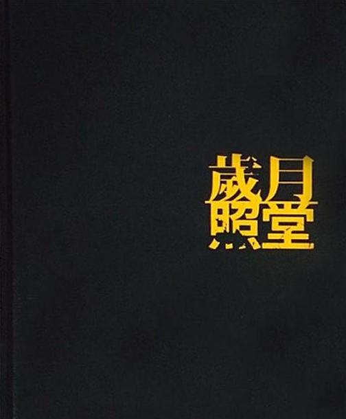 《歲月照堂》 - by 張照堂本書收錄2013年台北市立美術館舉行《歲月/照堂:1959-2013影像展》之作品,包含張照堂1959年至今400餘件攝影作品,有印樣、未發表的肖像系列、數位相機及手機拍攝的組構影像系列;8 部紀錄片與電視影片;1960年代參與「現代詩畫展」及「不定形展」等深具實驗性的裝置作品。「隨時走路,即時在場」,張照堂自高中時期拿起相機開始拍照,在超過50年的影像創作生涯中,作品涵蓋攝影、電視片、紀錄片與劇情片。在對人存在價值與時空位置之深刻觀照下,影像呈現平凡中包含超脫、既親切又疏離、荒謬中有詼諧的特質,體現攝影家敏銳的觀察、深刻的理解同情、高度關切與同理心。(摘自 北美館藝術書店)