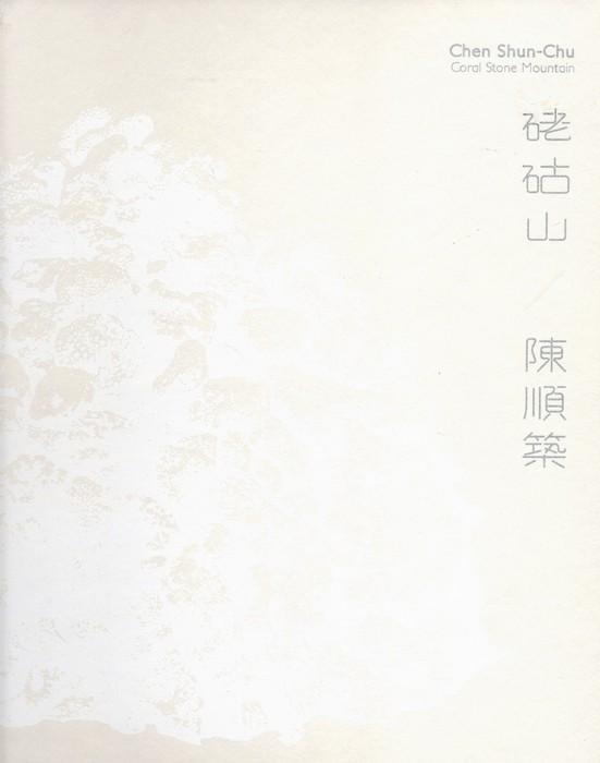 《硓𥑮山》 - by 陳順築陳順築為臺灣解嚴後崛起於藝壇的中生代代表人物,他以個人情感濃烈的家族影像為媒材,開九O年代複合性影像創作之先河,以理性卻又細膩內蘊的風格為臺灣藝壇帶來清新、嚴謹的影像氛圍。藝術家陳順築的創作從攝影出發,從家族老照片、老傢俱殘片,積極地探索不同媒材的組合可能性,藉由其個展的舉辦,藝術家對於攝影語法、藝術表現性的開拓將得以完整的呈現在國人面前。同時,美術館則藉由回顧藝術家的創作軌跡,梳理當代攝影作為一種基本素材,如何利用複合媒材、空間與環境的特質,作為一種實驗、開拓的對象,不僅擴展了攝影創作的概念,也豐富了影像在意義上以及運用上的可能性。(摘自 北美館)