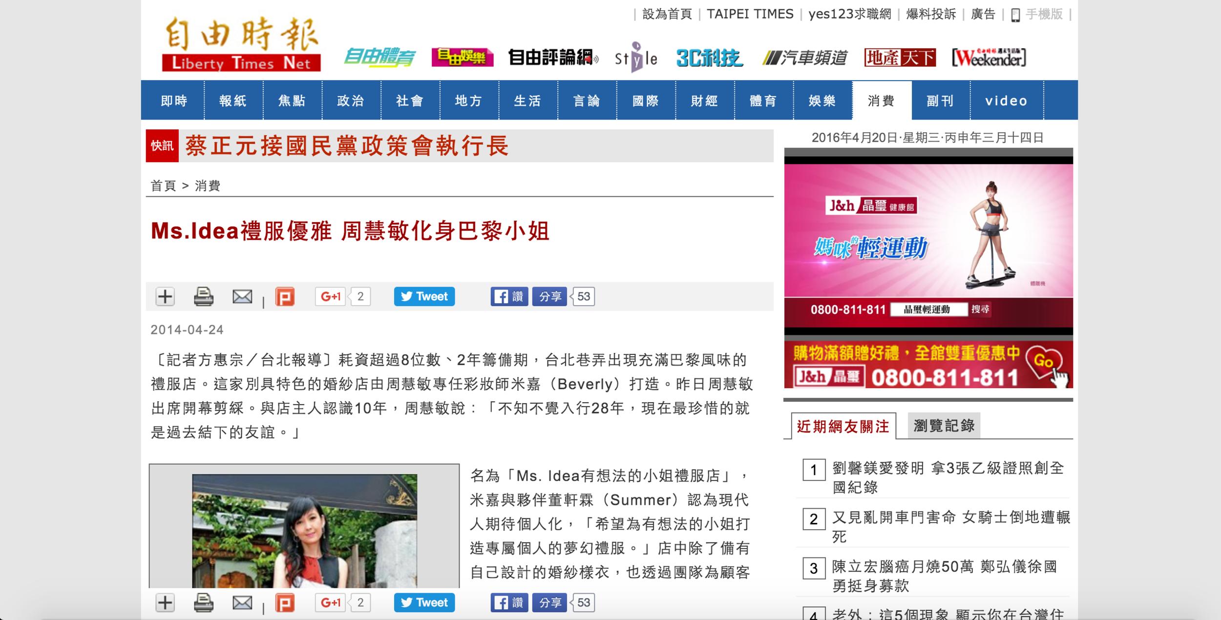 Liberty Times Net 2014.04.24