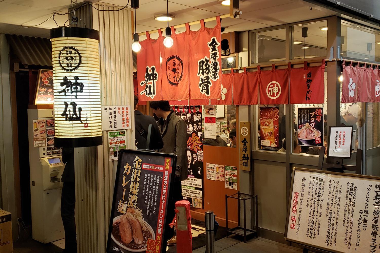Kibi Ramen Shinagawa