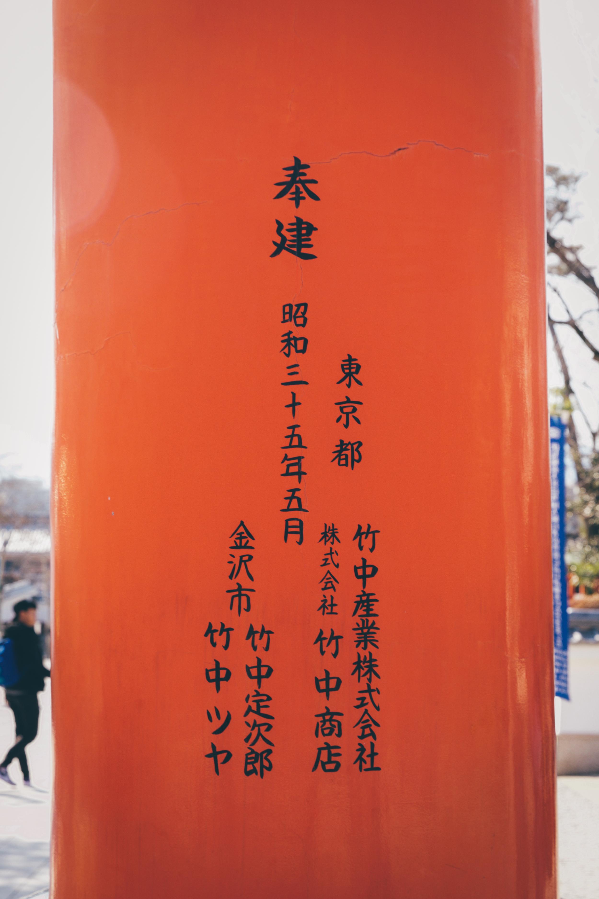 JAPANFINAL-267.jpg