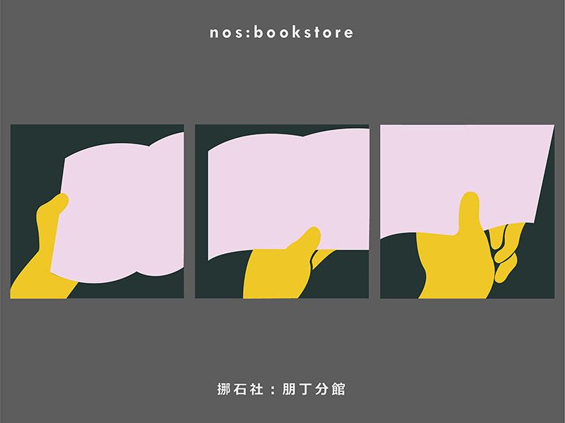 800 nosbookstore_web.jpg
