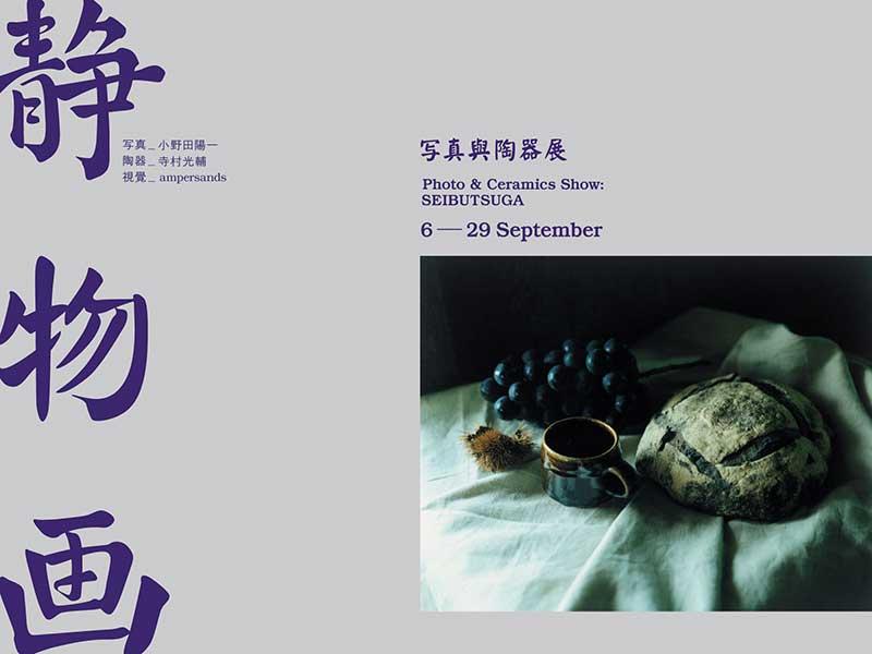 seibutsuga_web_0809-(1).jpg