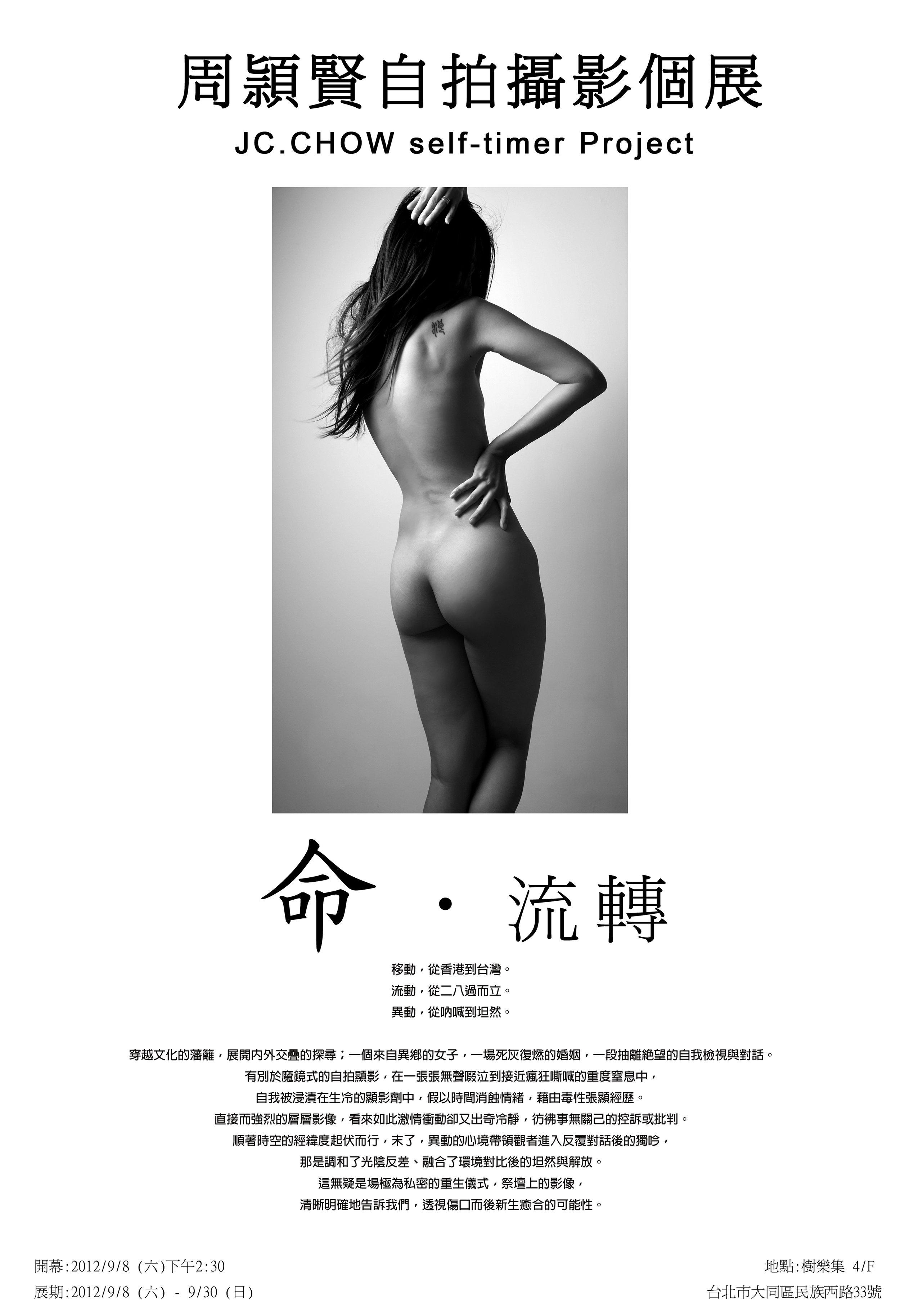 2012年自拍攝影個展海報,圖為JC .CHOW自拍作品