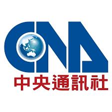 中央通簡訊社電子媒體新聞