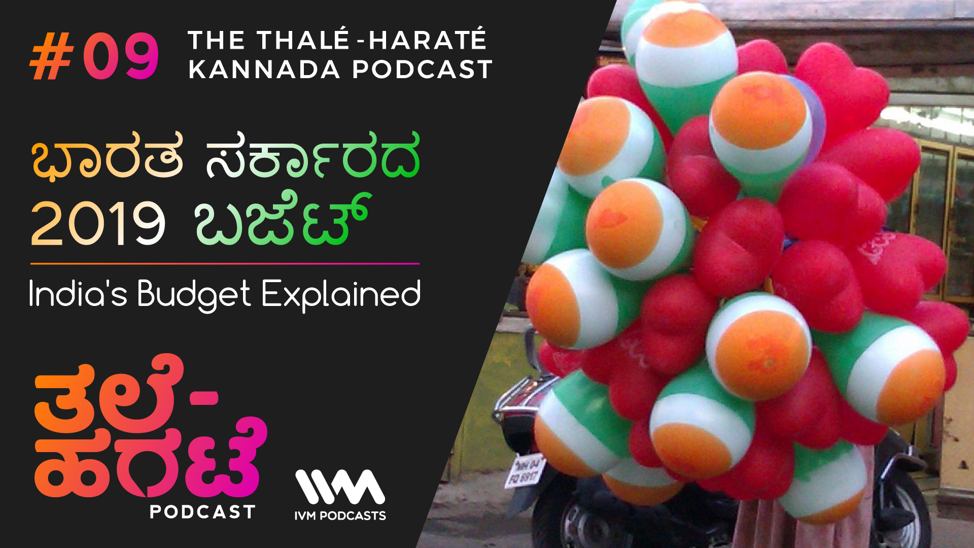 ThaleHarateEpisode09.jpg