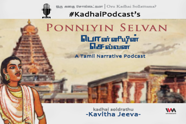 #story #tamil #kavita #ponniyin #nowplaying