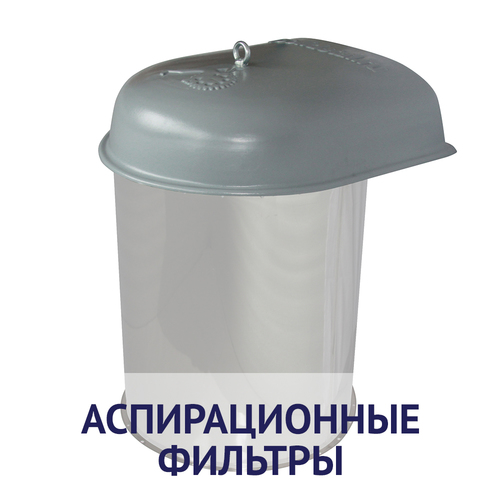 Аспирационные  фильтр ы от производственной компании ПОЛИДЕТАЛЬ.