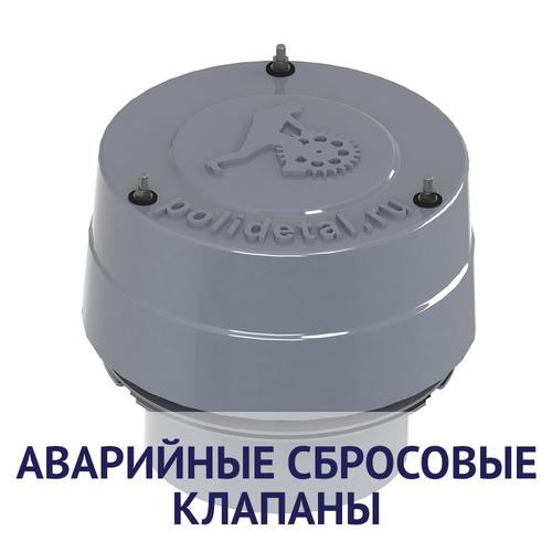 Аварийный сбросовый клапан АСК-1 состоит из цилиндрической формы корпуса из нержавеющей стали, оборудованного защитной стальной крышкой, а также внешней крышкой для условий пониженного давления и кольцом для условий повышенного давления. При нормальных условиях внутри емкости силоса внешние стержни на пружинах удерживают крышку-кольцо герметично закрытым. ... С целью повышения доступности предохранительных клапанов силоса компания « ПОЛИДЕТАЛЬ » пошла по пути импортозамещения и производит высококачественные аварийные сбросовые клапаны для использования в оборудовании любых силосов.