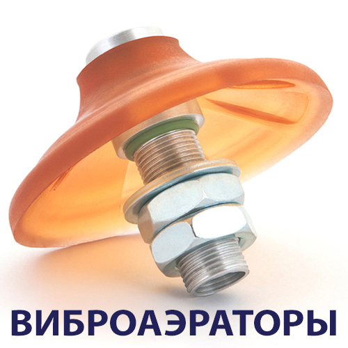 Вибрационные аэраторы или, как их иногда называют, вибрационные вентиляторы ВЭ производства компании «ПОЛИДЕТАЛЬ» - это отличное решение для оборудования высококачественной системы аэрации цемента и других мелкодисперсных продуктов при экономии на затратах. Виброаэраторы по эффективности значительно превосходят жиклеры аэрации силоса.