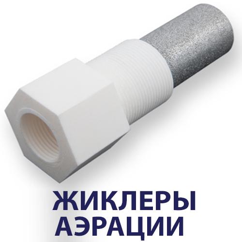Жиклеры аэрации силоса являются одним из наиболее простых и доступных способов аэрации силоса сыпучих материалов, поскольку установка выполняется с внешней стороны силоса.