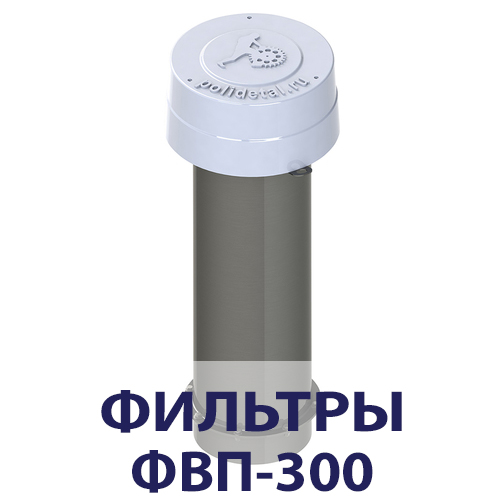 Аспирационный фильтр ФВП-300 используется для очистки циркуляционного воздуха промышленных систем вентиляции от пыли при общей запылённости воздуха до 10 мг/куб.м.