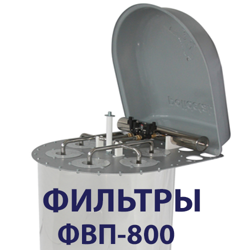 Аспирационный фильтр силоса ФВП-800 применяется на бетонных и пищевых производствах с целью очистки выходящего воздуха при загрузке силоса сыпучими материаламипри условииобщей запылённости воздуха не более 10 мг накубометр.