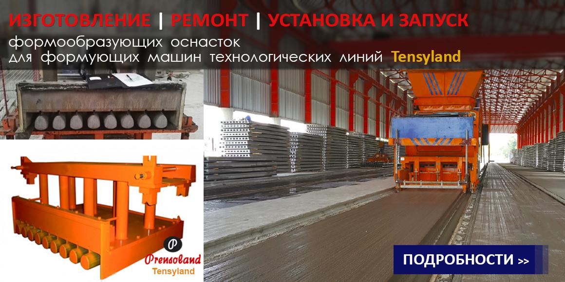 оснастка-для-производства-железобетонных-пустотных-плит-перекрытия-1200-180-полидеталь-оборудование-запчасти-лбф.jpg