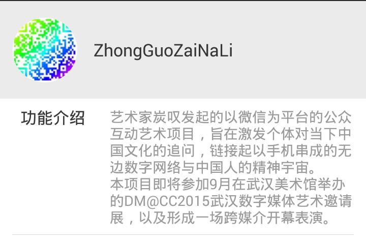 炭叹《中国在哪里》微信平台.jpg