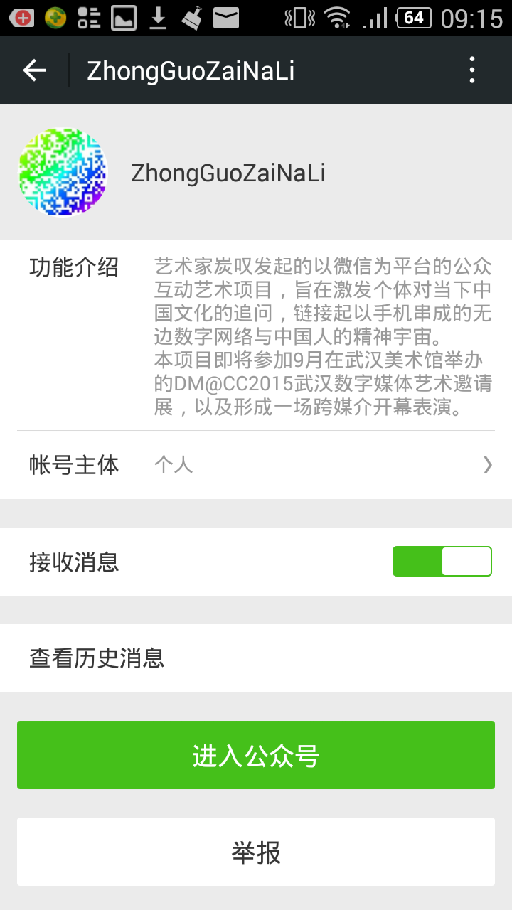 "The introduction page of the WeChat Channel ""Where is China""on mobile"