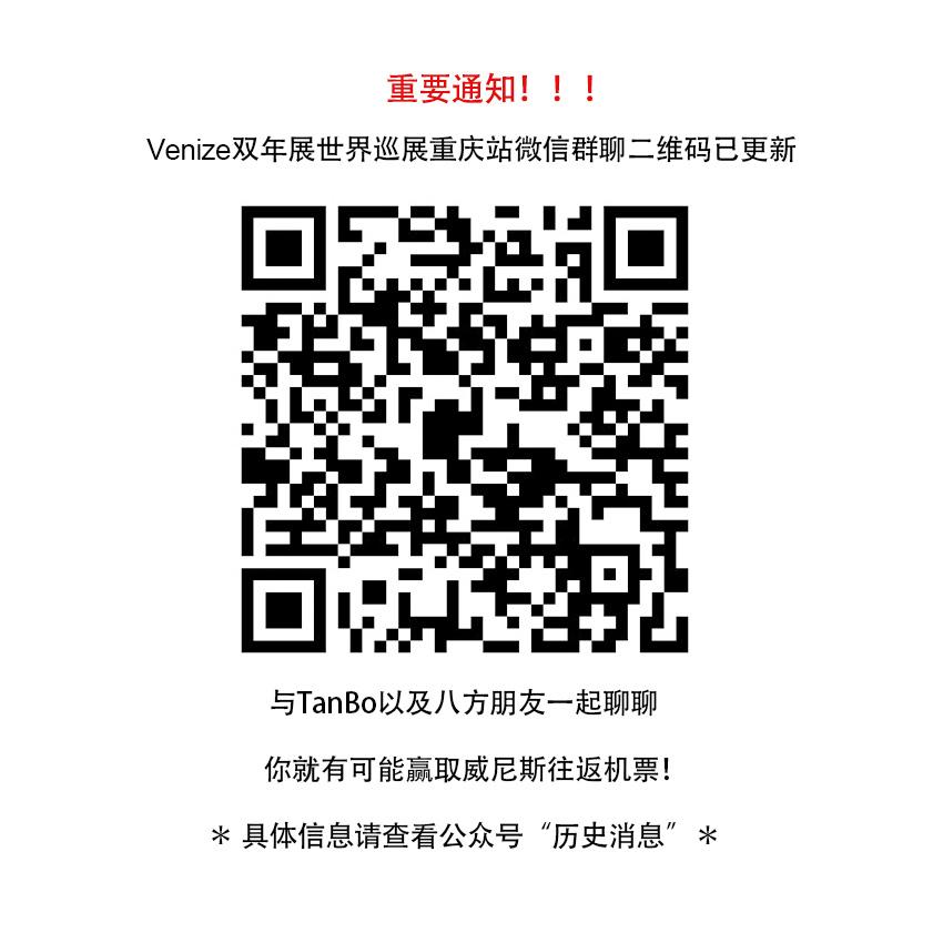 Venize双年展世界巡展重庆站群聊二维码 2.jpg