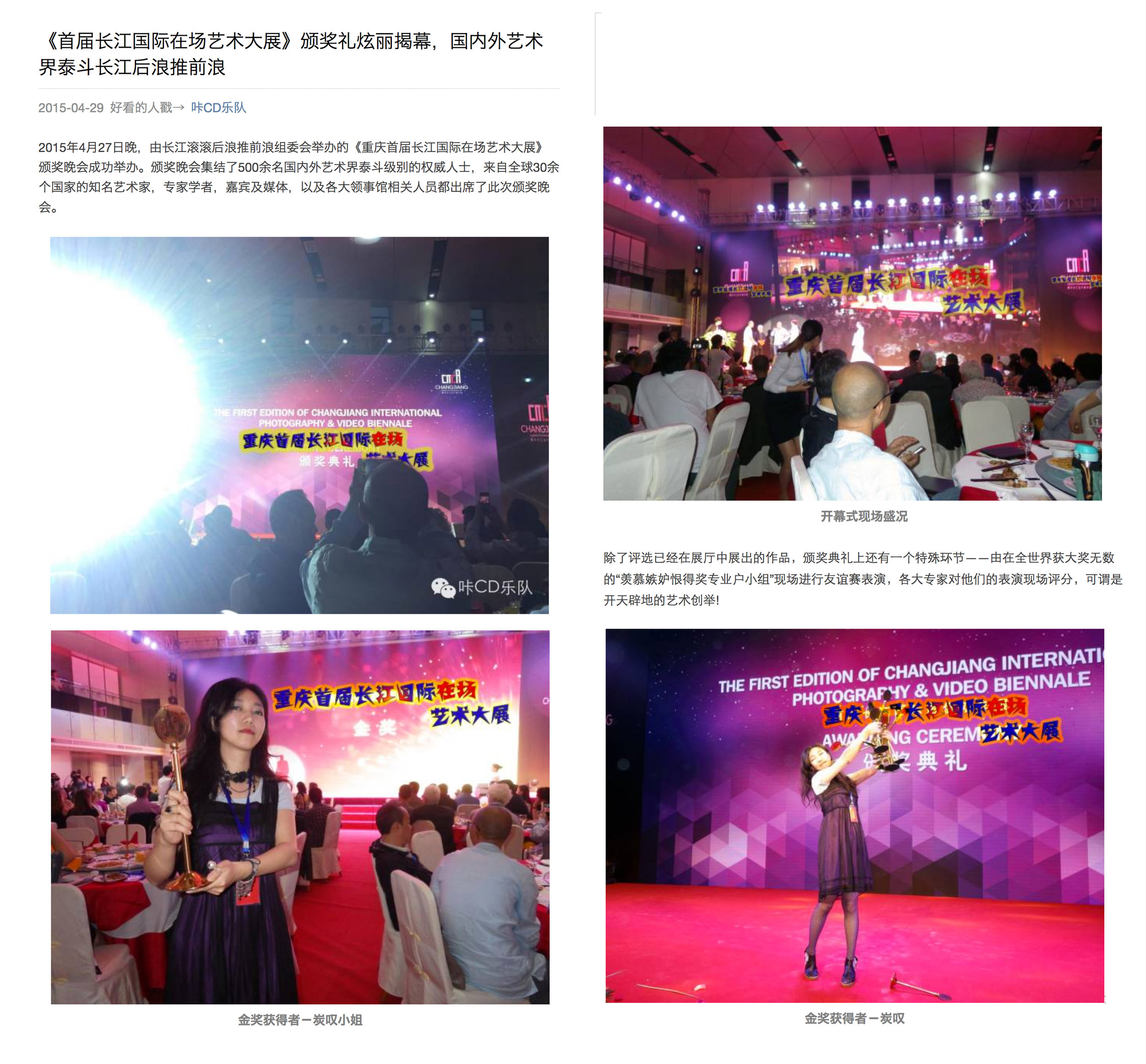"The web news of the ""awards"" on a channel of ""WeChat"""