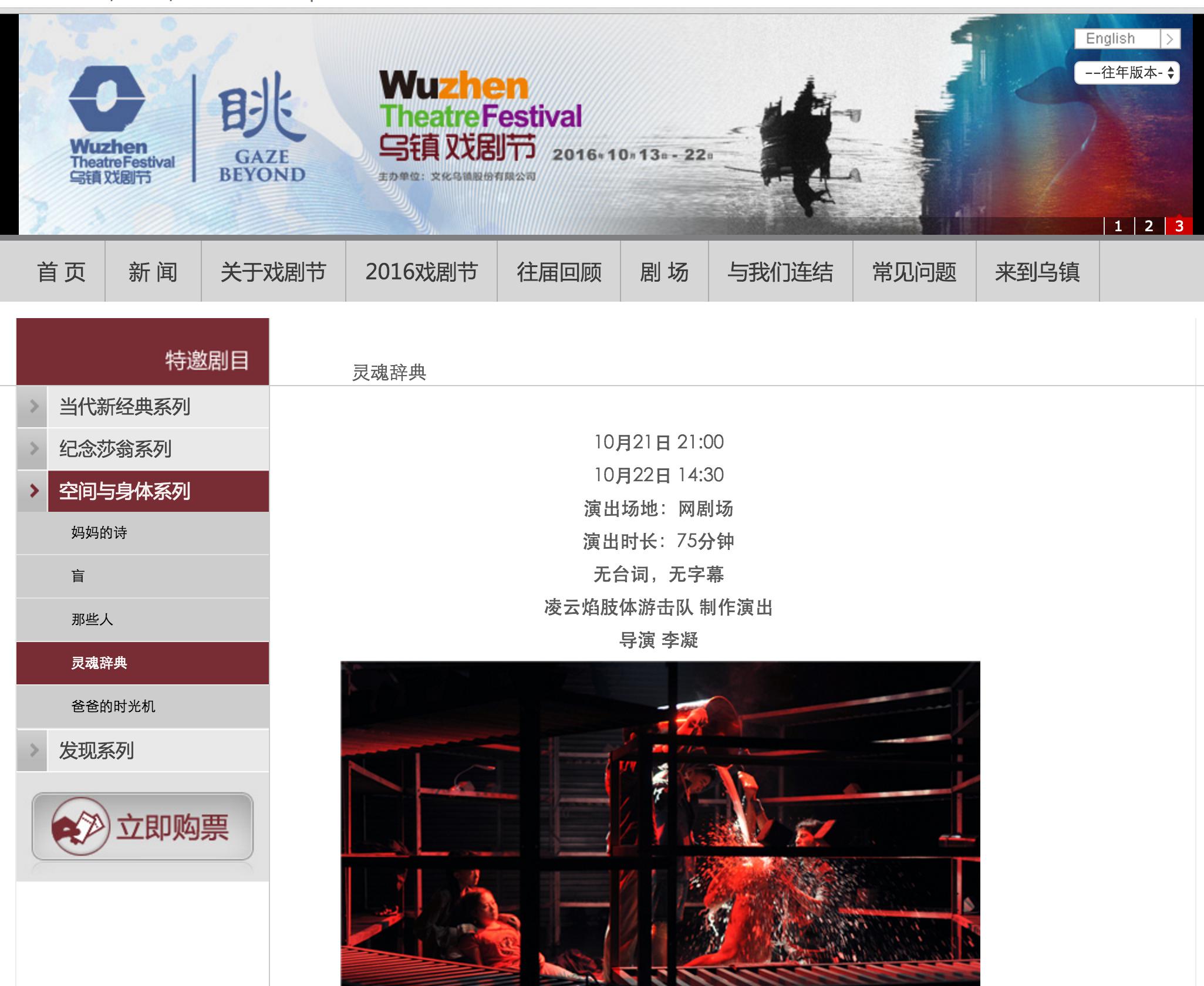 乌镇戏剧节官网上对《灵魂辞典》的介绍