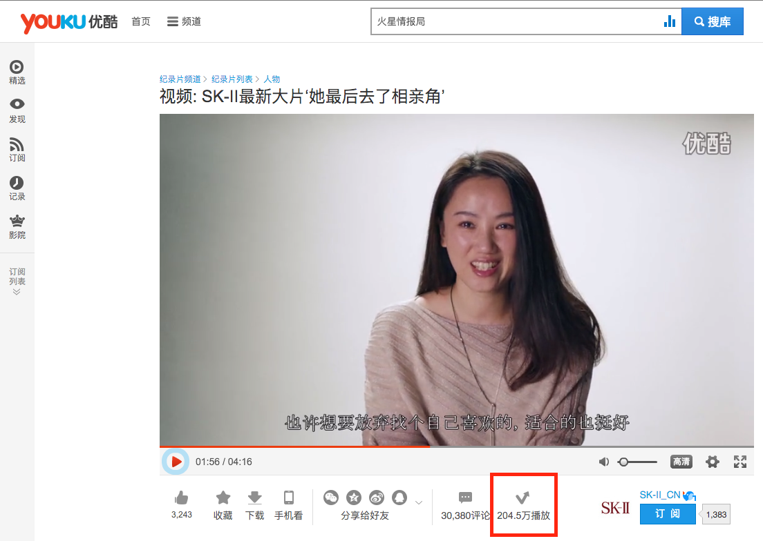 This video has been watched over 2 million times in China.