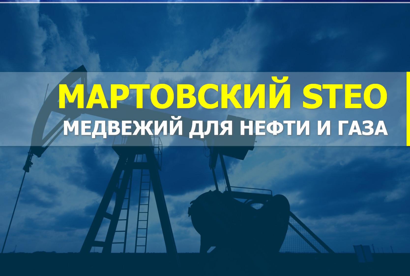 cofu-trading-march-steo-oil-gas-short.jpg