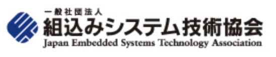 一般社団法人 組込みシステム技術協会