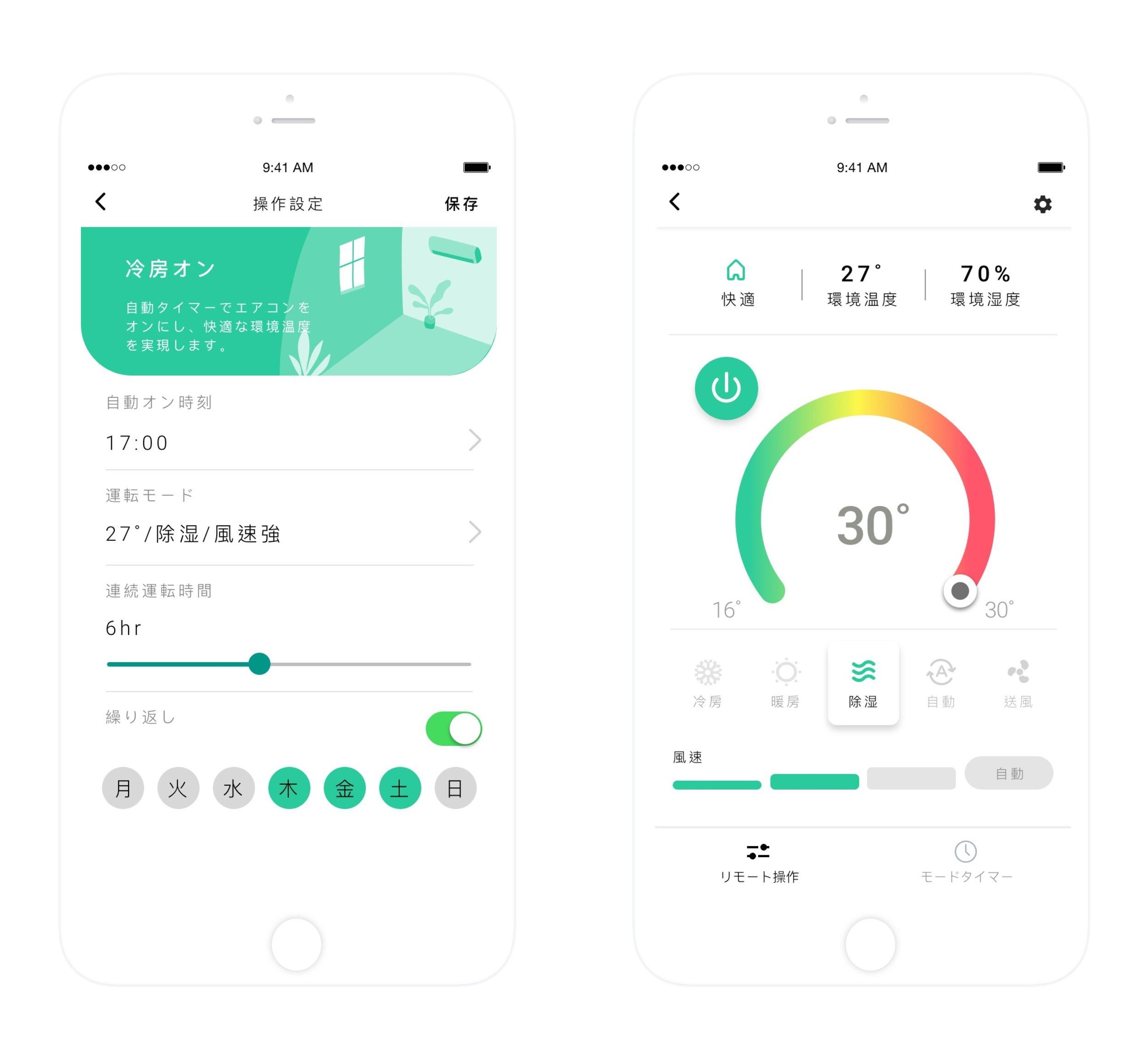▶専用アプリ Ecogenieで空調を制御する画面