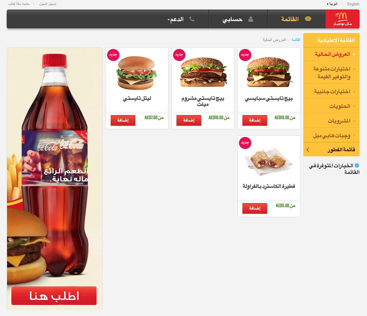 web_UAE_ARAB.jpg