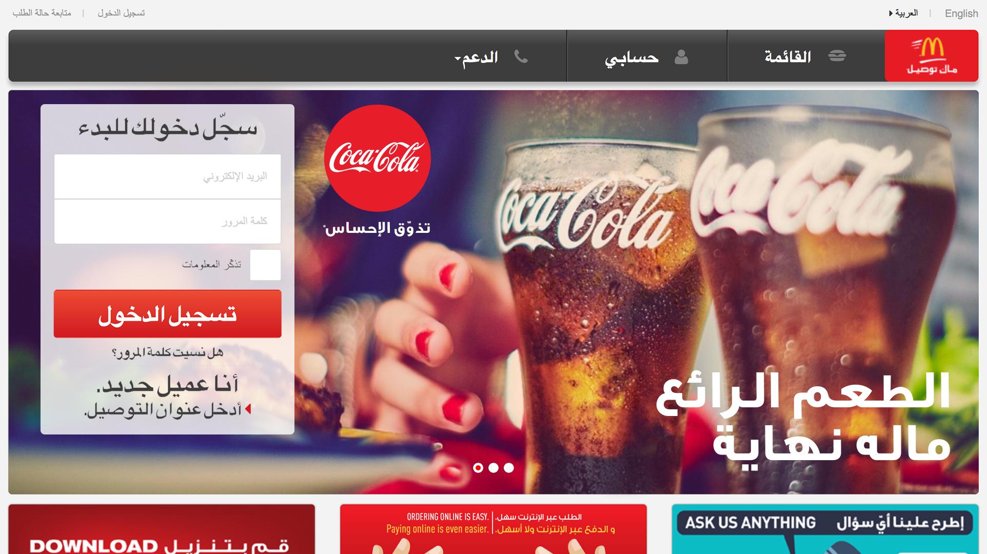 web_UAE_homepage_ARAB.jpg