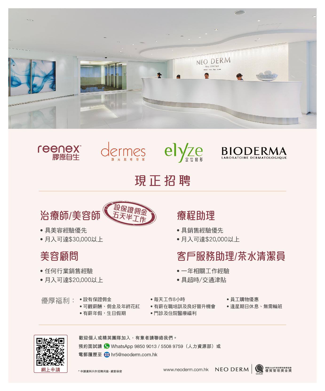3+Brand+++Bioderma+Recruitment+Poster+(Update+Feb)+(1).jpg
