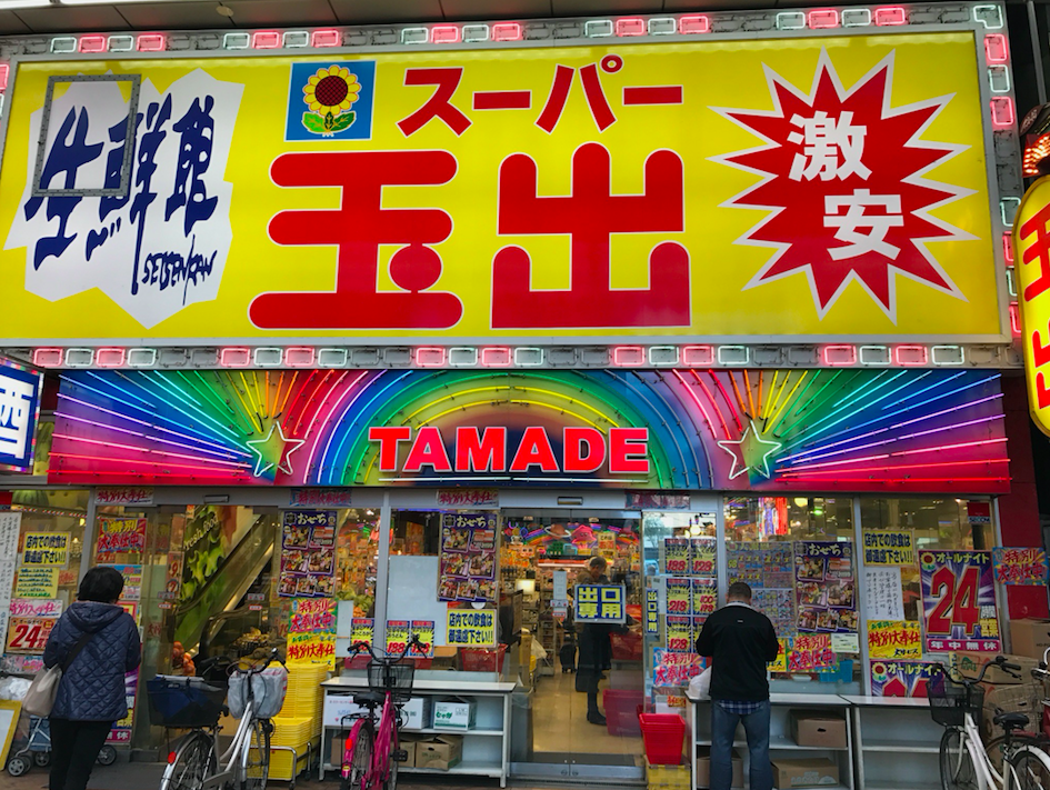 Supermarket - It looks like Pachinko (legal gambling place) Osaka people love bright colors