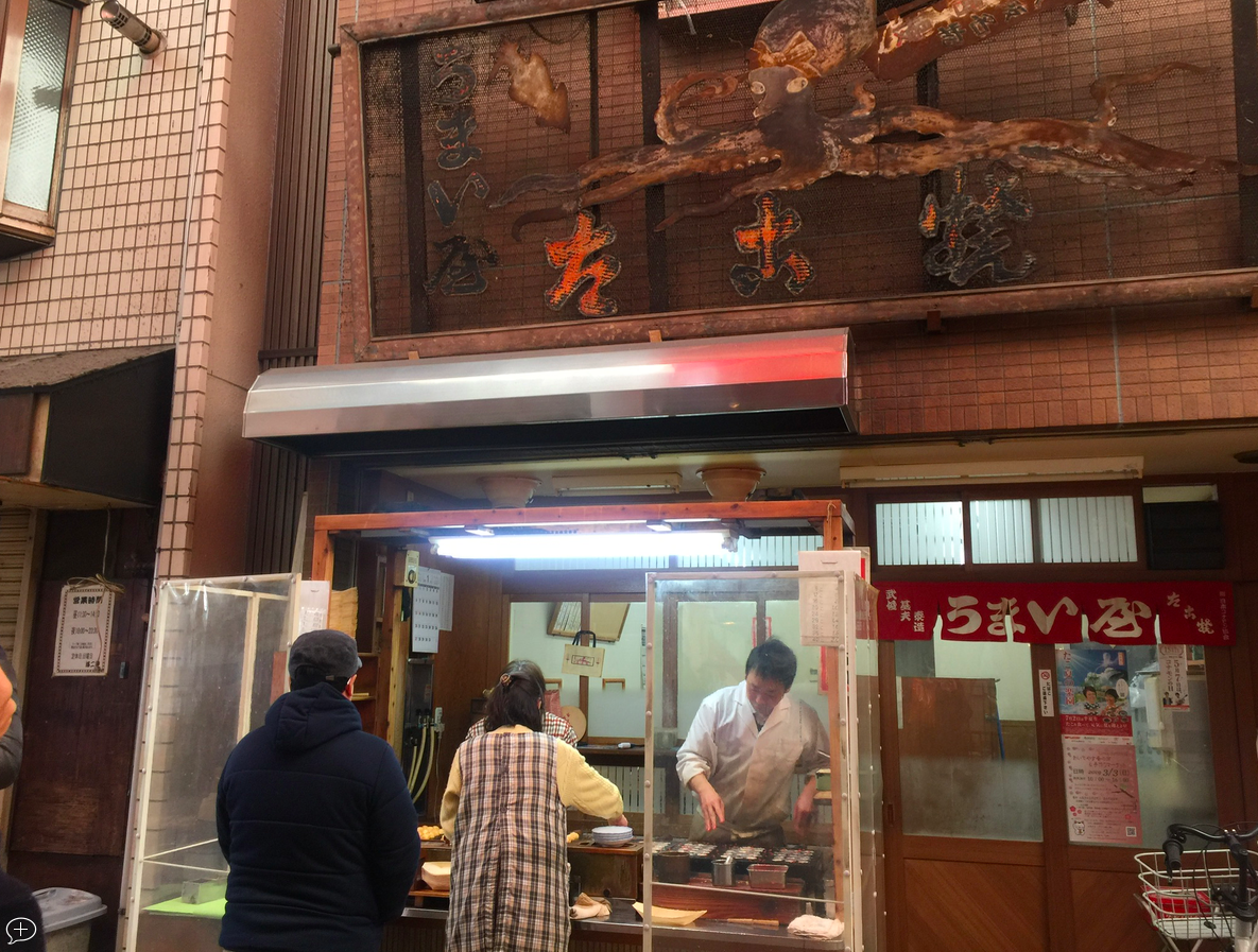 Takoyaki - Family owned since year 1953