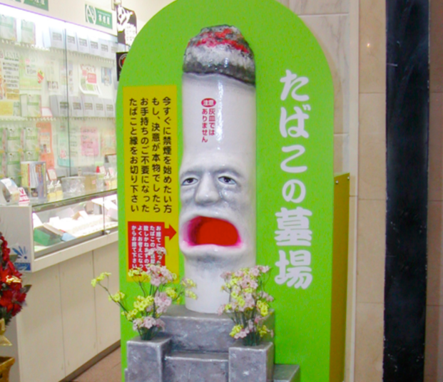 Cigarette Monster - Shop promoting non-smoking environment