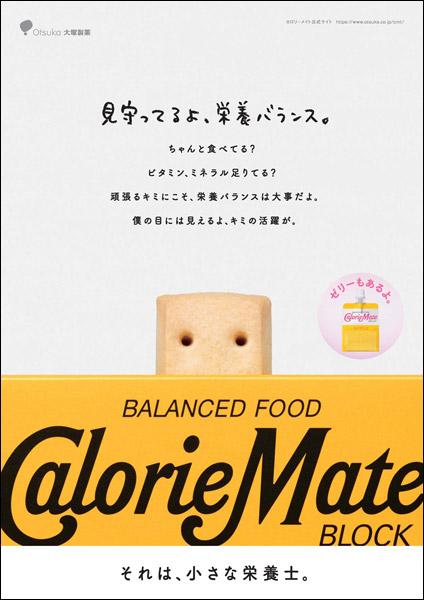 「それは、小さな栄養士。」 A recent ad for Calorie Mate