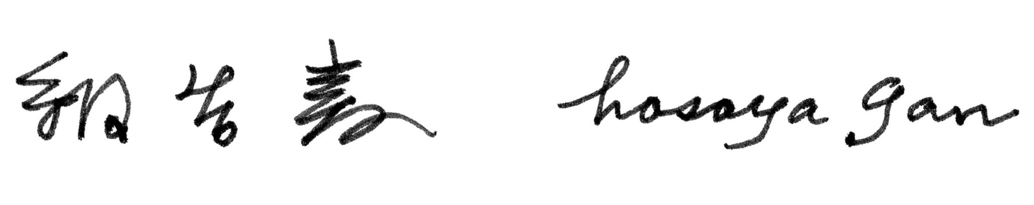 """細谷巖  一九三五年神奈川県生まれ。神奈川工業高等学校工芸図案科卒。一九五四年ライトパブリシテイ入社。 現在、代表取締役会長。現在、東京アートディレクターズクラブ会長、日本グラフィックデザイナー協会会員、毎日広告デザイン賞審査員。主な著作に『イメージの翼・細谷巖アートディレクション』(中央公論社)、『細谷巖のデザインロード69』(白水社)等。  紫綬褒章(2001年) 旭日小綬章(2014年)   Gan Hosoya Graphic Designer/Art Director LIGHT PUBLICITY  Born 1935 in Kanagawa Prefecture. Graduated from the Craft Design Department of Kanagawa Technical High School. Started working at Light Publicity in 1954, and is currently the chairman and executive director. He is also currently the director of the Art Directors Club, member of the Japan Graphic Designers Associatio (JAGDA), and jury member of the Mainichi Advertisement Design Competition. Notable books include """"The Wings of Image, Art Direction by Gan Hosoya"""" (Chuokoron-Shinsha, Inc.), and """"Gan Hosoya Design road Sixty nine"""" (Hakusuisha Publishing), among others.   Medals from Japan: Purple Ribbon (2001) Order of the Rising Sun (2014)"""