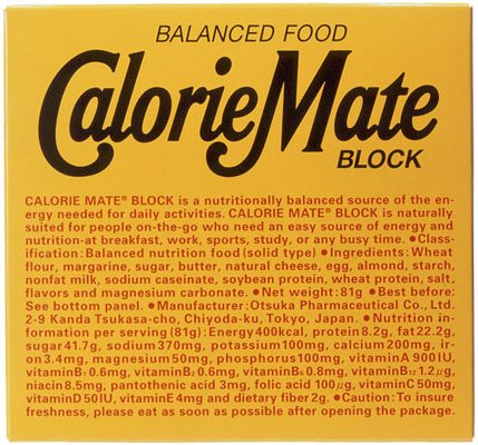 Calorie Mate; before 2003