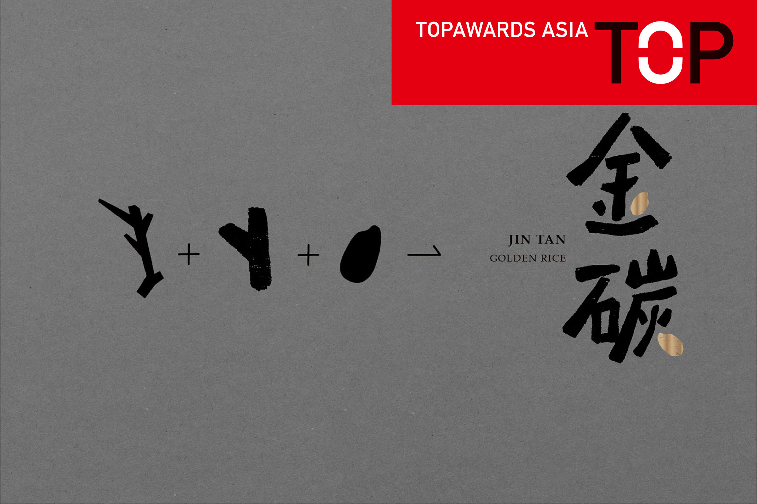 TOP_HP_jintan_part 3.jpg