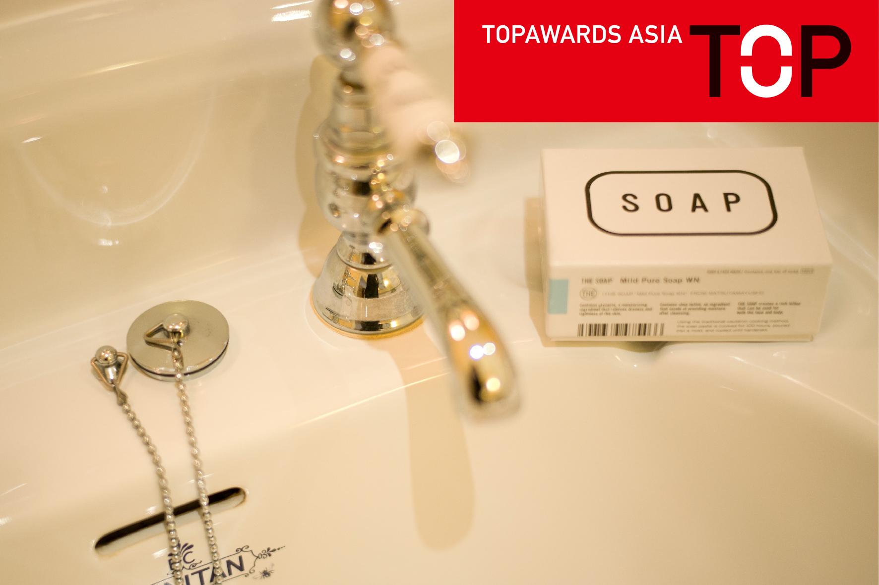 soap_HP_part 2.jpg
