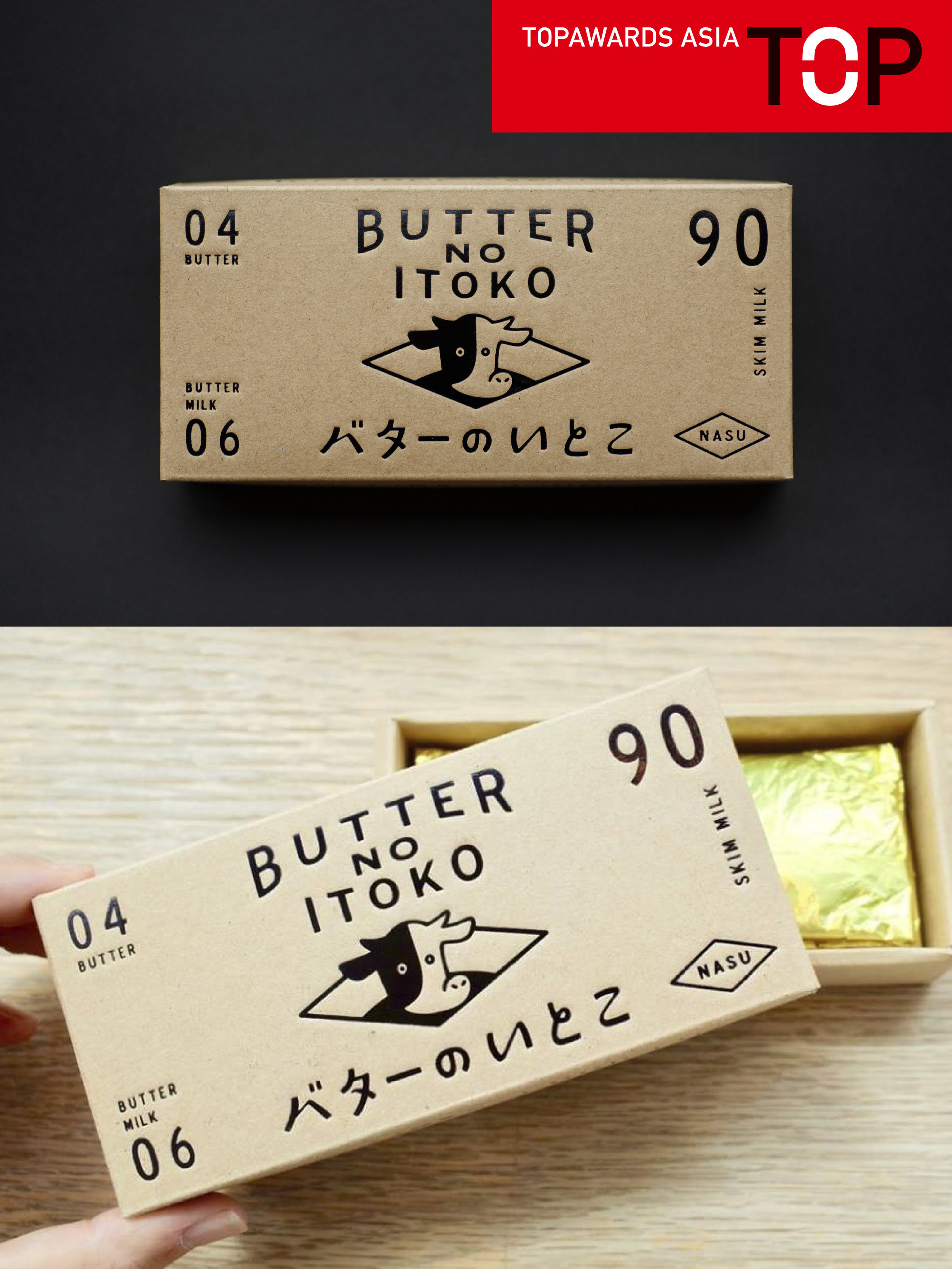 butter_HP_part 2.jpg