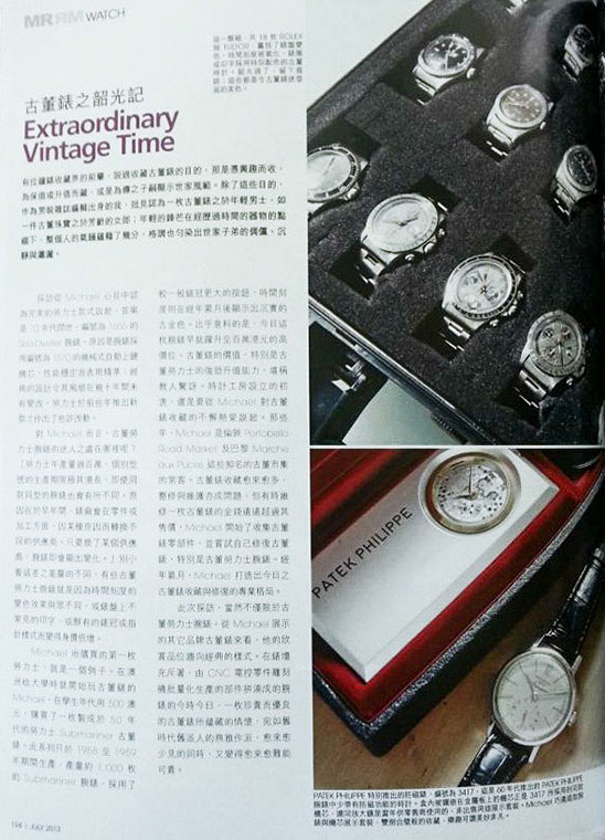 CWR and Collecting Vintage Watches (I)