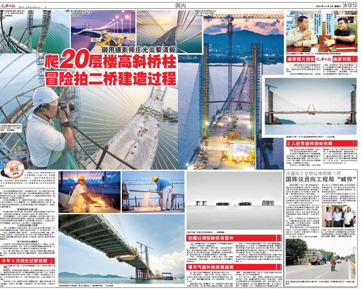 Kwong-Wah-Newspaper Interview.jpg
