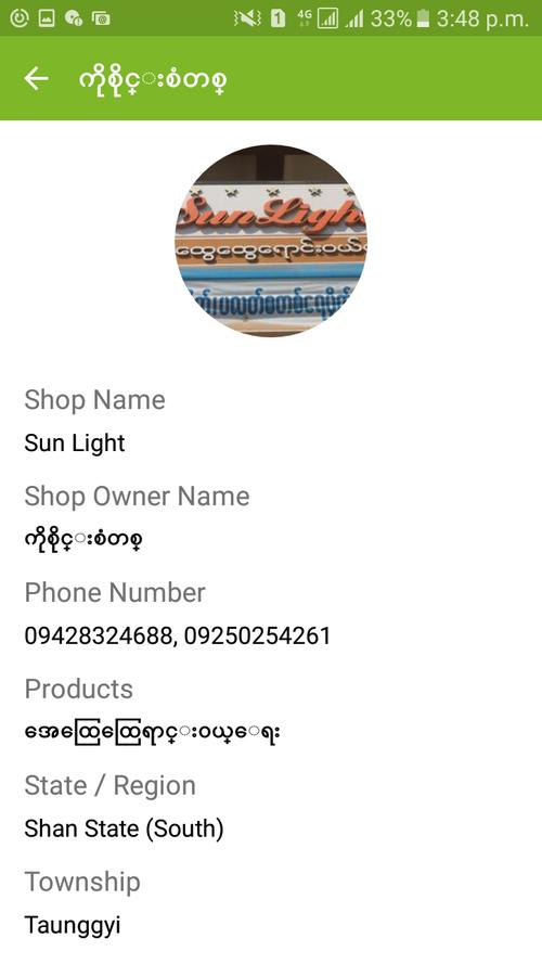 Screenshot_20170626-154837.png