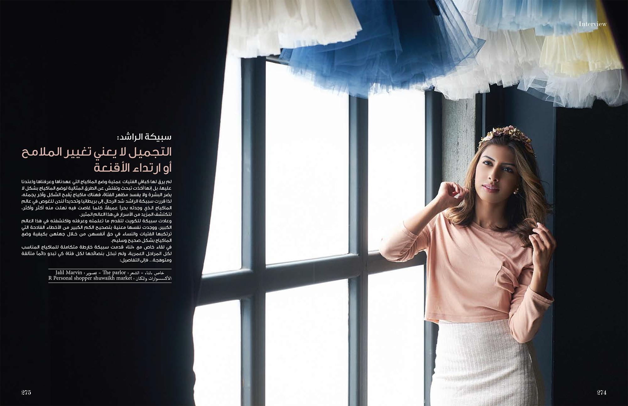 Sabika-Al-Rashed-1.jpg