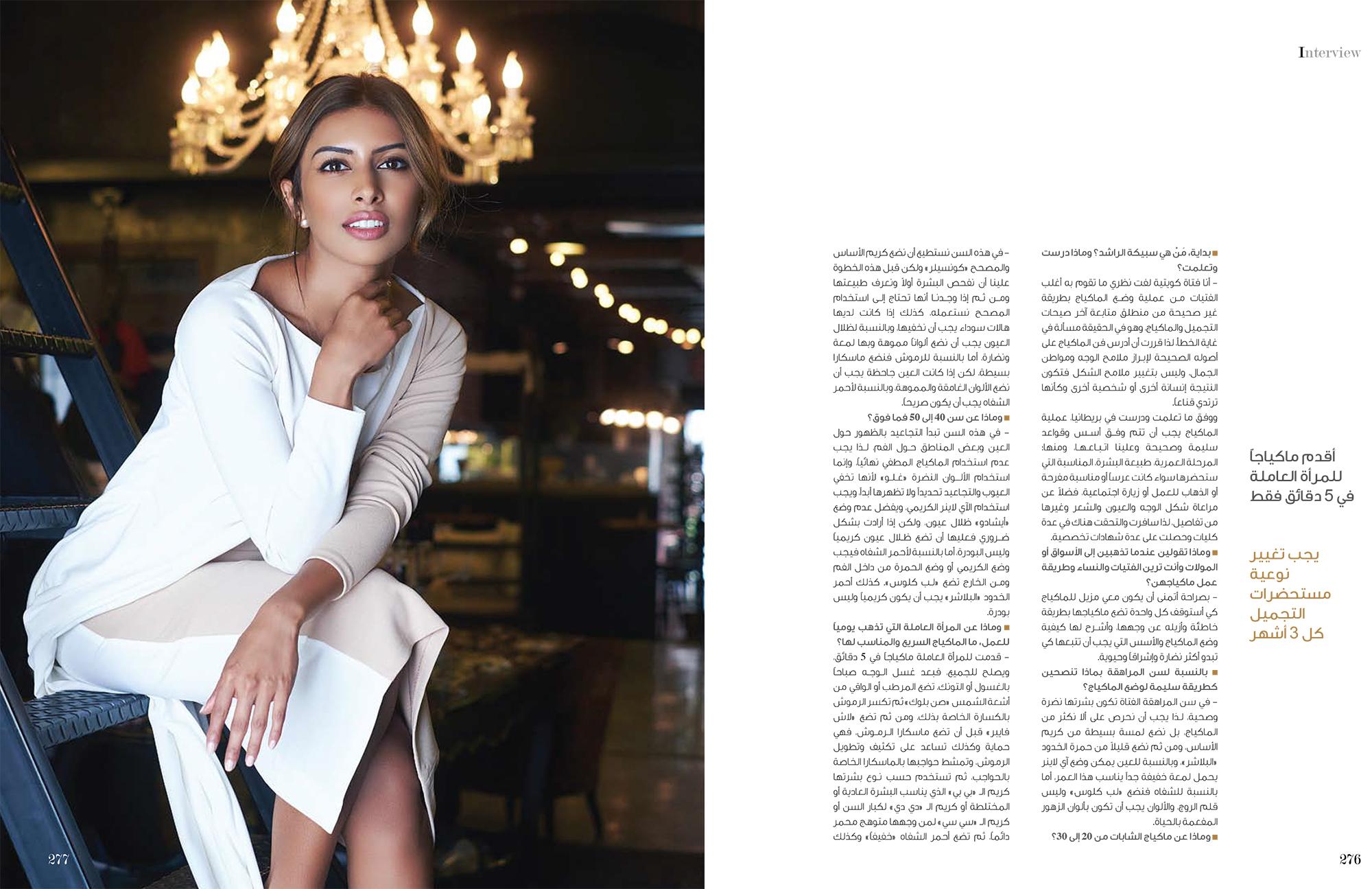 Sabika-Al-Rashed-2.jpg
