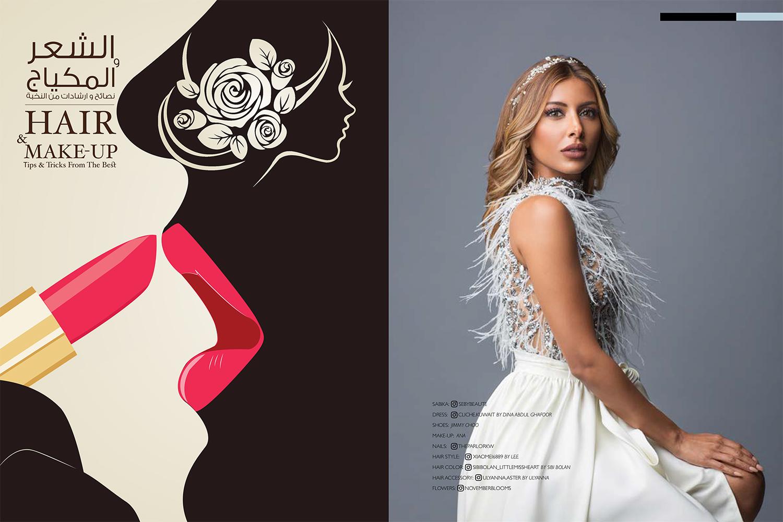 Sukar-Issue05-FirstDummy-Makeup-SabikaAlRashed-1.jpg