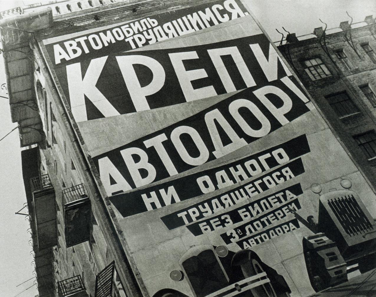 furtho :     Alexander Rodchenko's photograph ofVladimir and Georgii Stenberg's poster design for the Avtodora lottery, 1928 (via  humus )