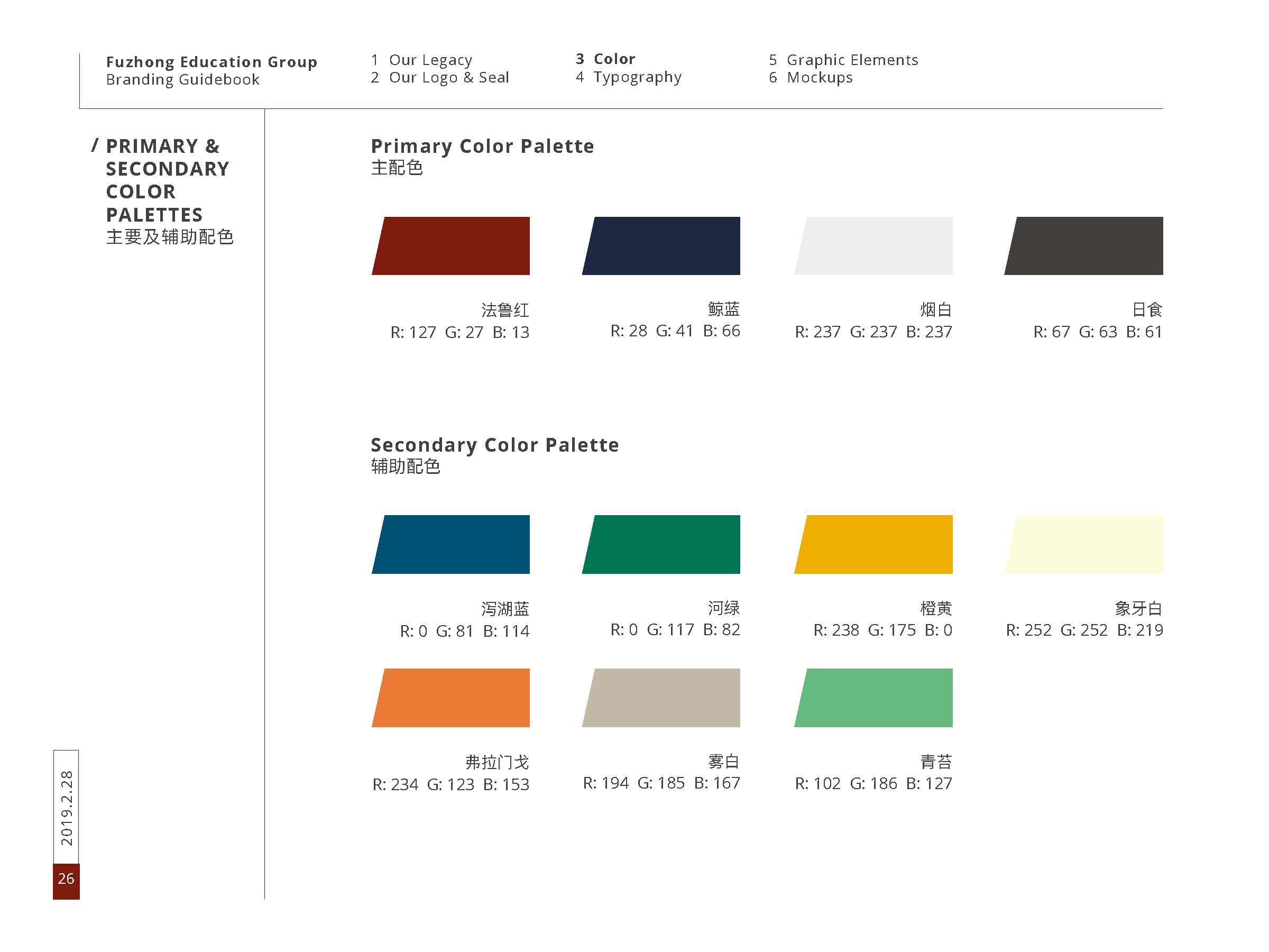Branding Guidebook 2.24_Page_45.jpg