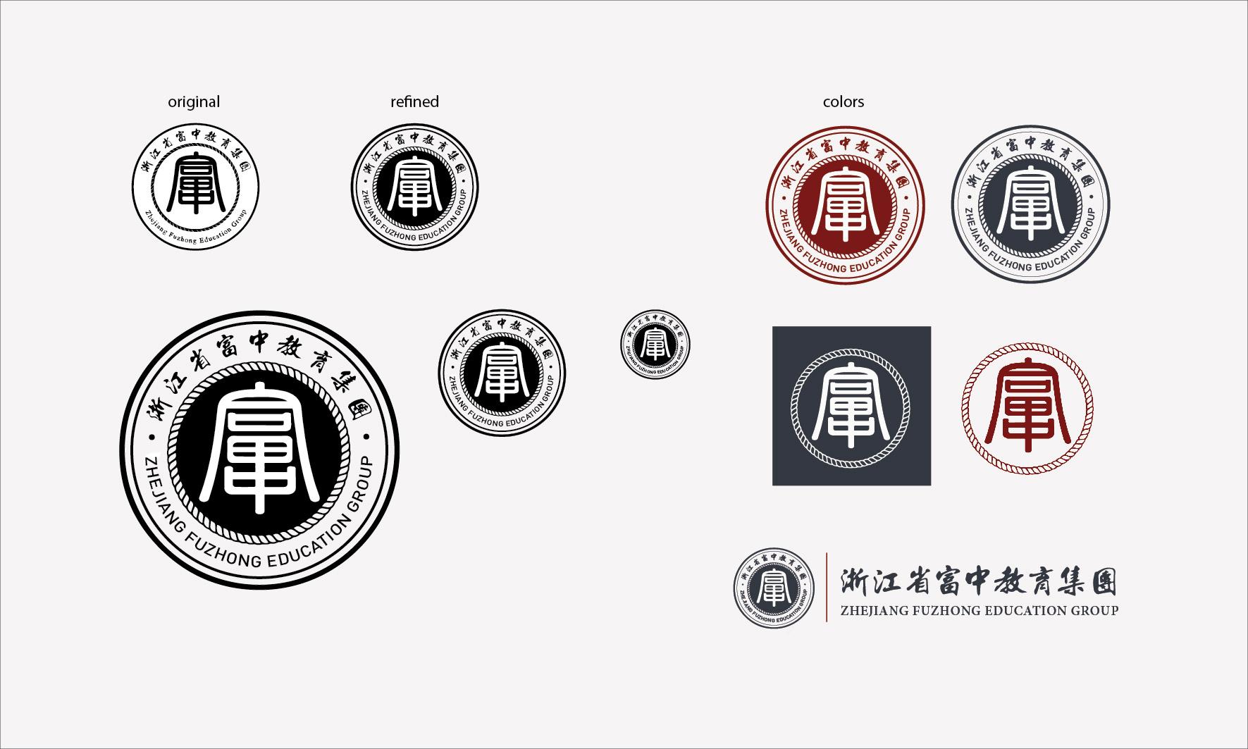 fuzhong logo refined final new-01.jpg