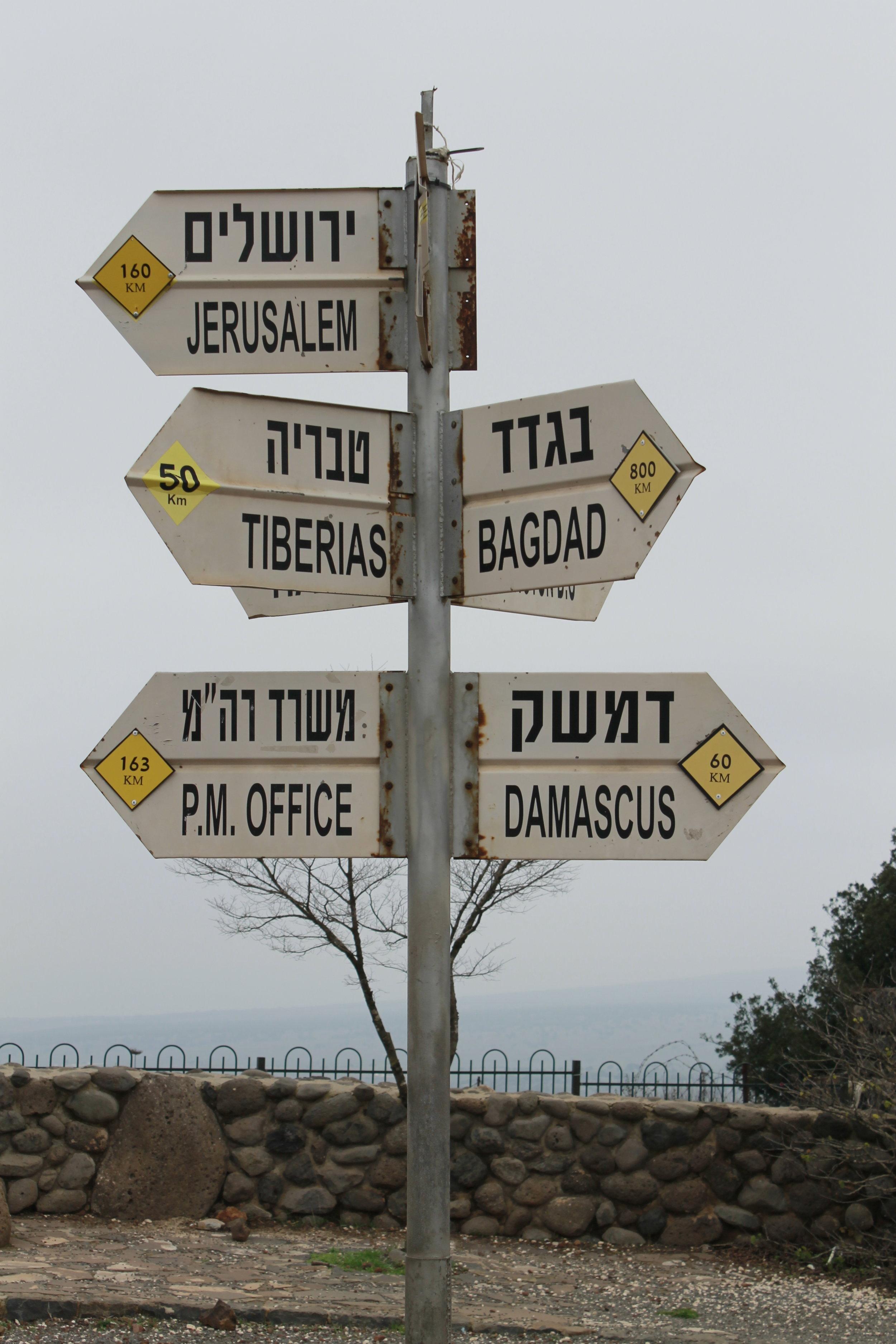 Israel 4.jpg